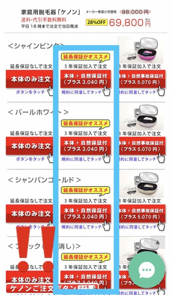 公式サイトでケノンをお得に買う方法・流れ・手順36