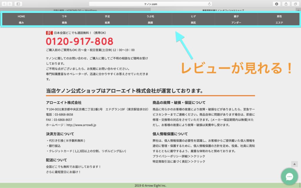 ケノンのPC版公式サイトを分かりやすく案内!12