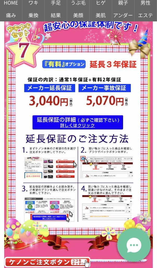 公式サイトでケノンをお得に買う方法・流れ・手順22