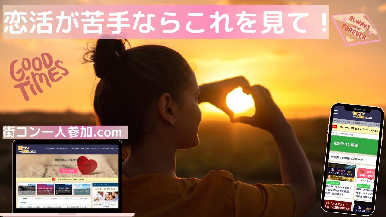 恋活が苦手なら『街コン一人参加.com』を見てフルコミットしろ!
