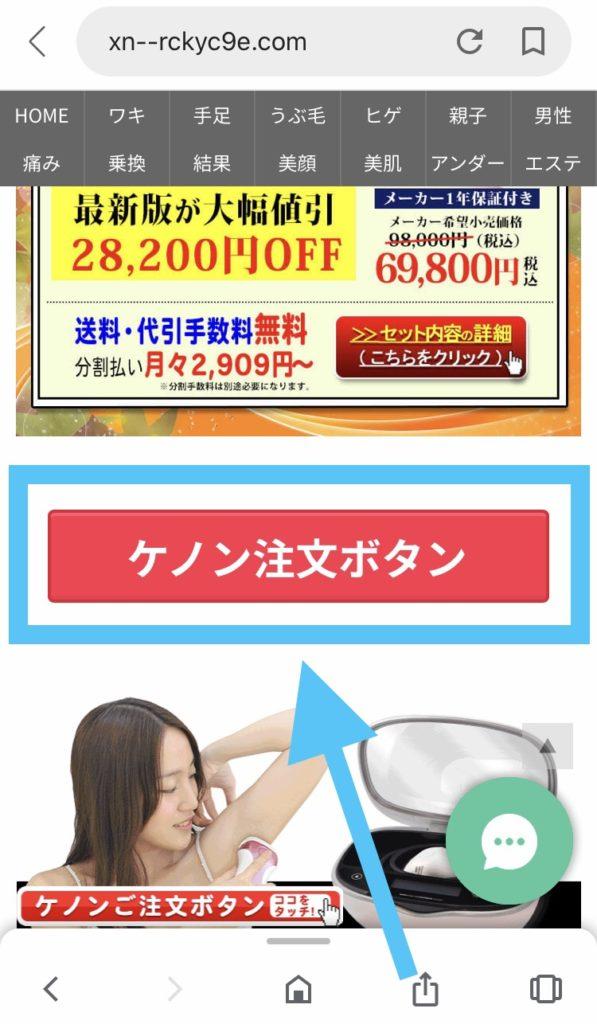 公式サイトでケノンをお得に買う方法・流れ・手順追加