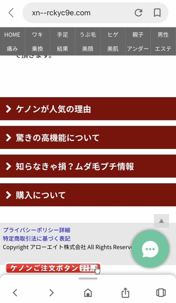 公式サイトでケノンをお得に買う方法・流れ・手順31