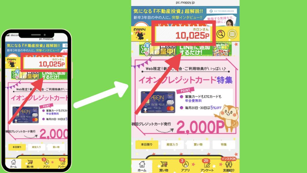 ポイントサイト『モッピー』で1万円は確実に稼げる!