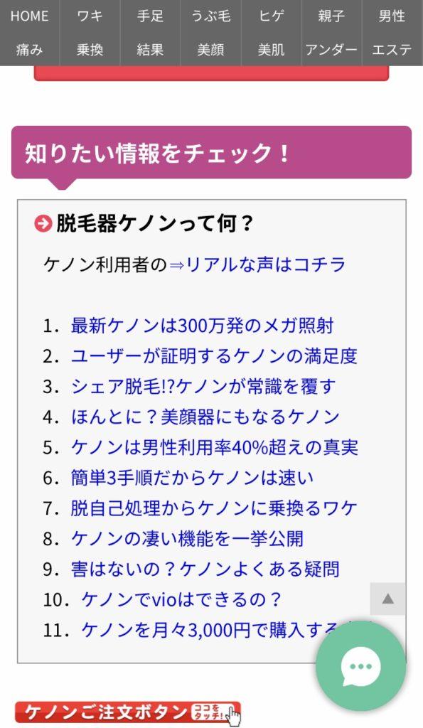 公式サイトでケノンをお得に買う方法・流れ・手順3