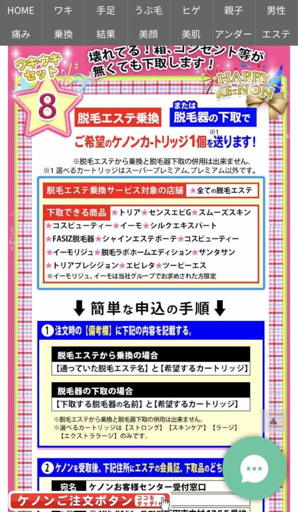 公式サイトでケノンをお得に買う方法・流れ・手順23