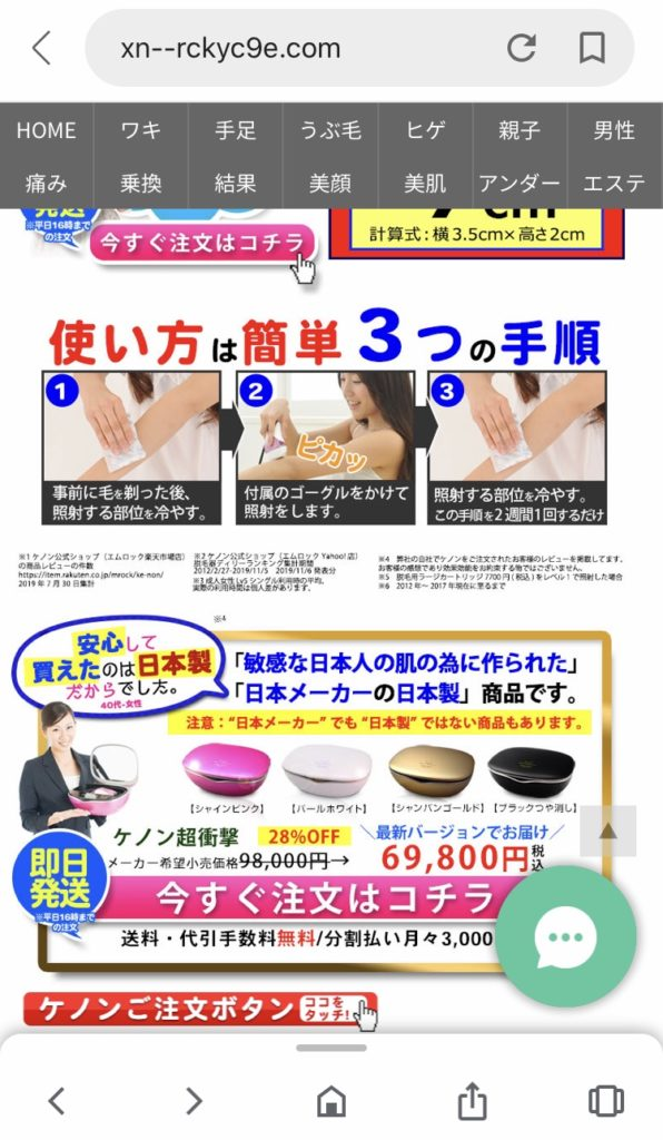 公式サイトでケノンをお得に買う方法・流れ・手順9