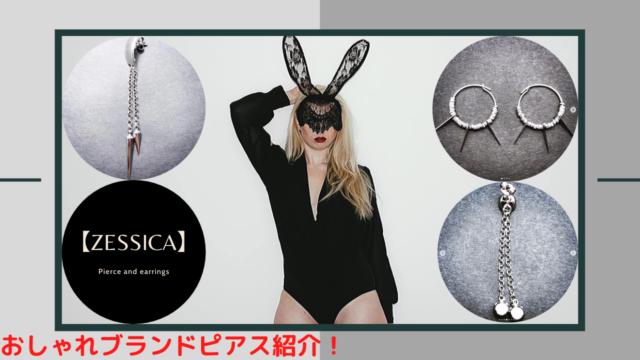 メンズにおすすめ!日本ブランドピアスZESSICAがおしゃれ過ぎ