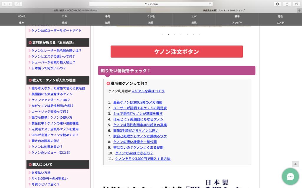 ケノンのPC版公式サイトを分かりやすく案内!2
