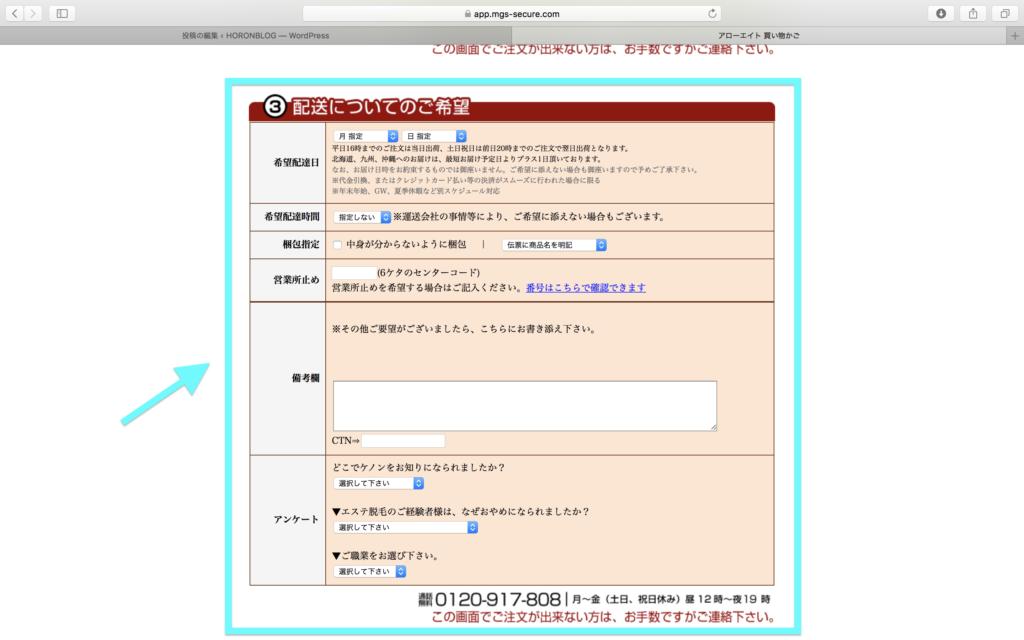 ケノンのPC版公式サイトを分かりやすく案内!26