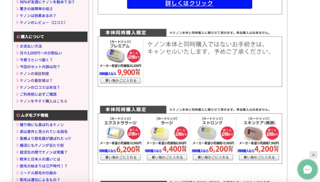 公式サイトの購入画面