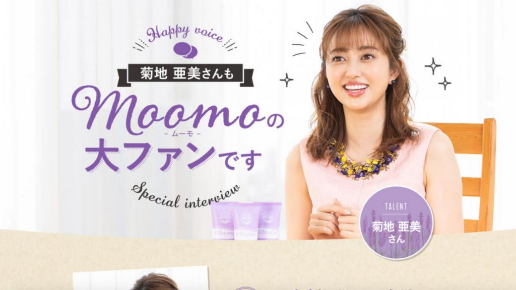 ムーモは初回980円で購入できます!