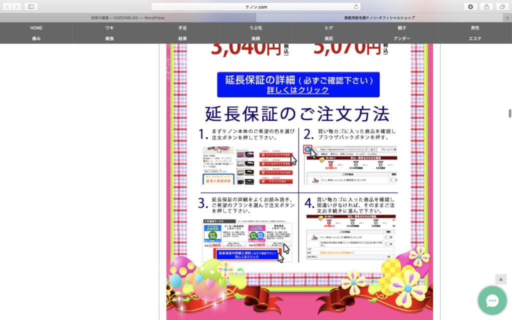 ケノンのPC版公式サイト「チェックポイント25」