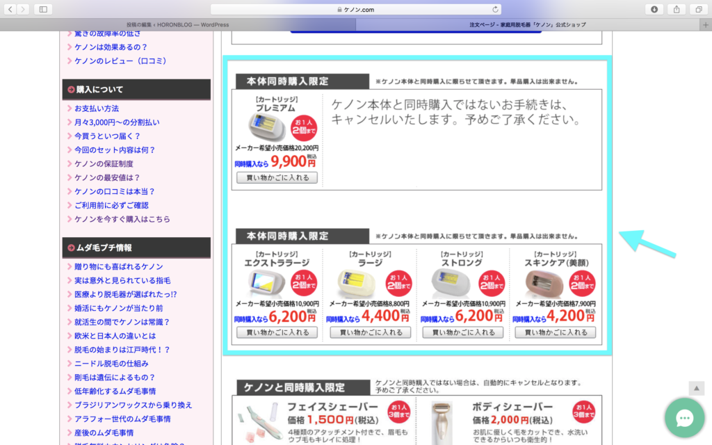 ケノンのPC版公式サイトを分かりやすく案内!18