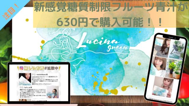 ルキナグリーンは初回630円購入可能!【お得に買うならこちら!】