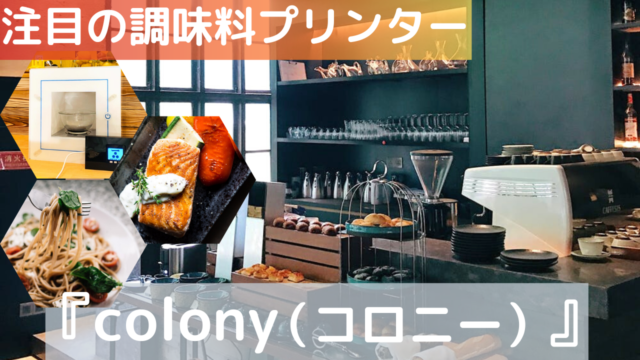 調味料プリンター『コロニー』の口コミ・価格・使い方|宇宙食にも使われる!