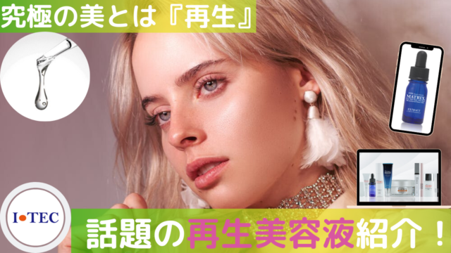 おすすめの肌再生美容液・コスメ関連商品がこちら!【韓国より優秀】