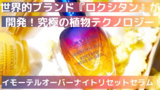 【イモーテルオーバーナイトリセットセラム】口コミ・使い方・成分