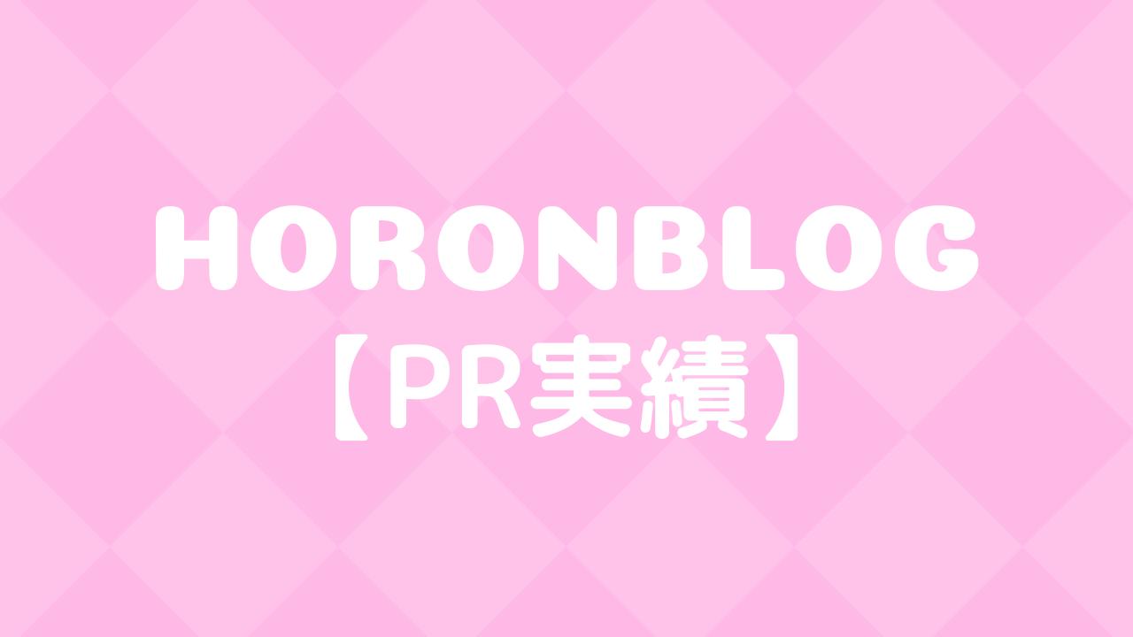 【PR実績】