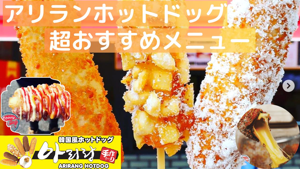アリランホットドッグおすすめ人気メニュー【究極の1選】