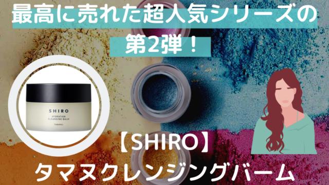 SHIROタマヌクレンジングバームの口コミ・成分・使い方・マツエクOK