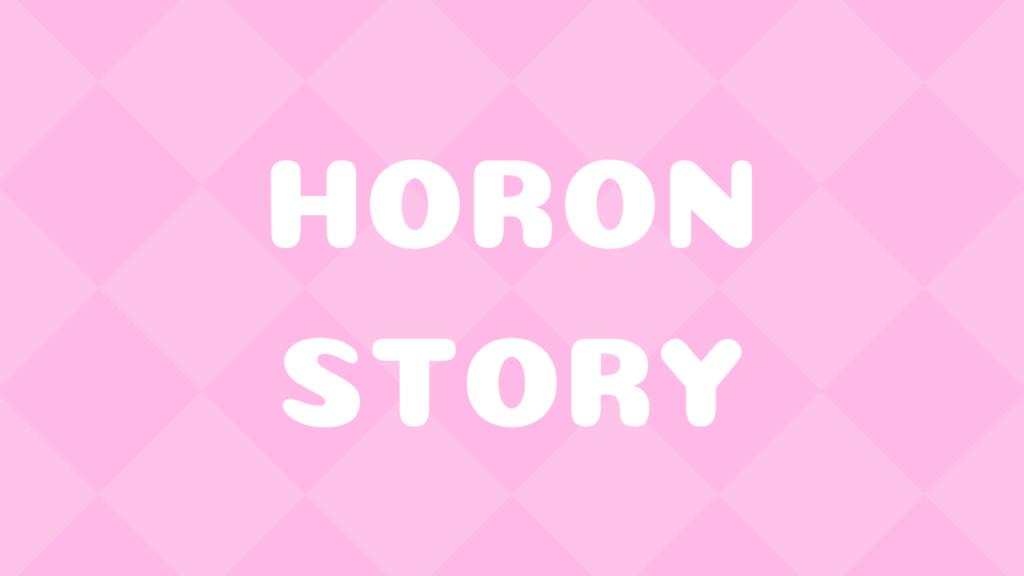 HORON STORY
