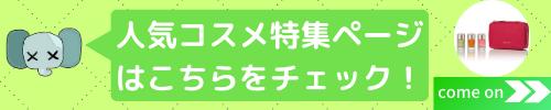 人気コスメ特集