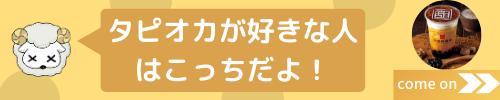 生タピオカ特集