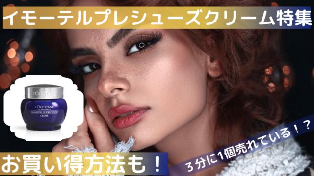 イモーテルプレシューズクリームの口コミ・効果・価格【特集】