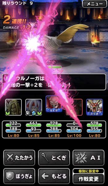 バトル2『対神獣王ケトス戦』13