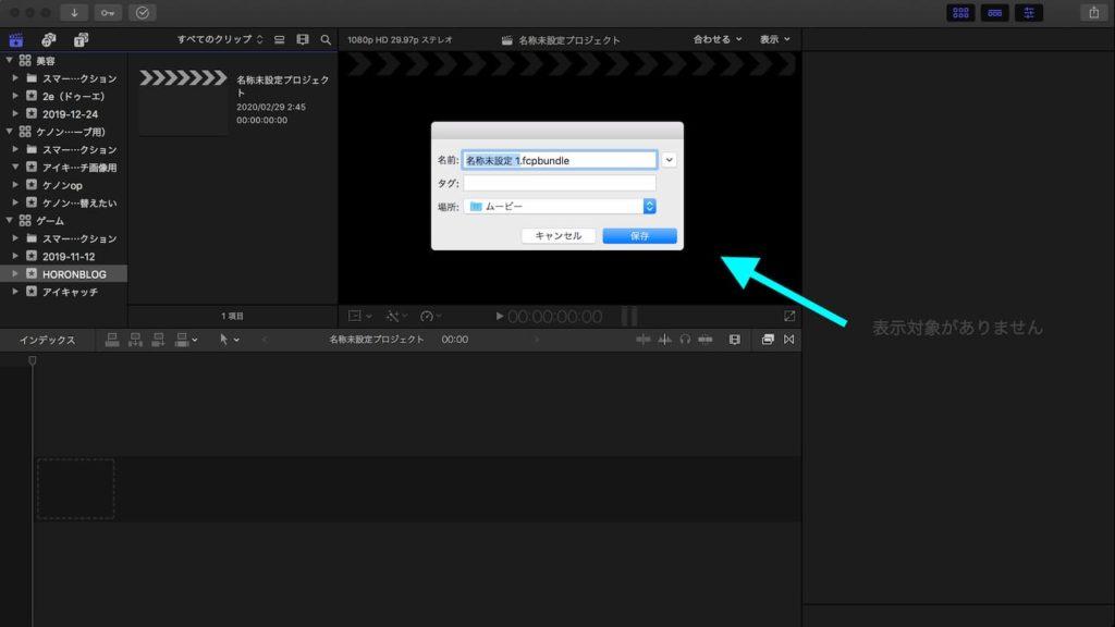 FinalCutProXライブラリの作り方・使い方3