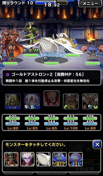 バトル2『対神獣王ケトス戦』2