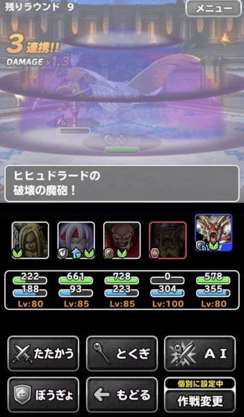 バトル2『対神獣王ケトス戦』12