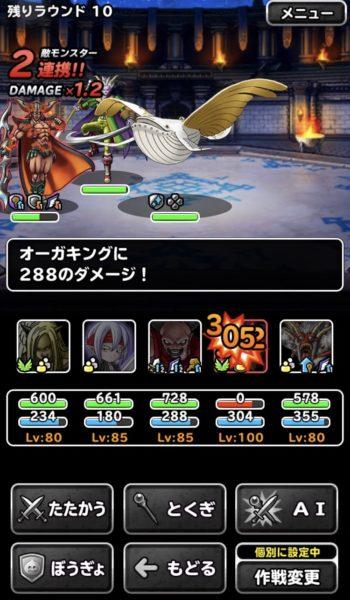 バトル2『対神獣王ケトス戦』10