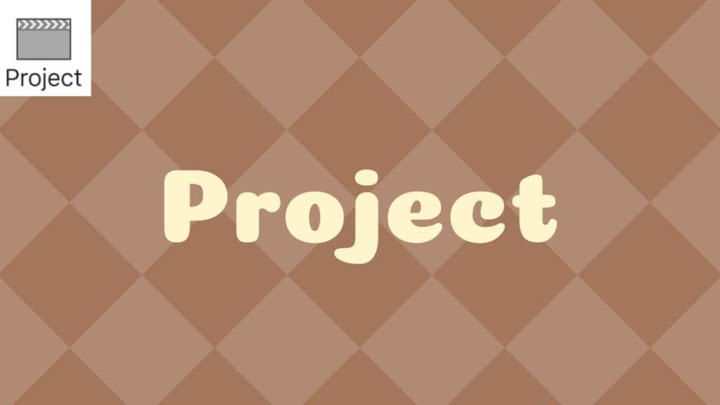 【FCPX】プロジェクトとは?