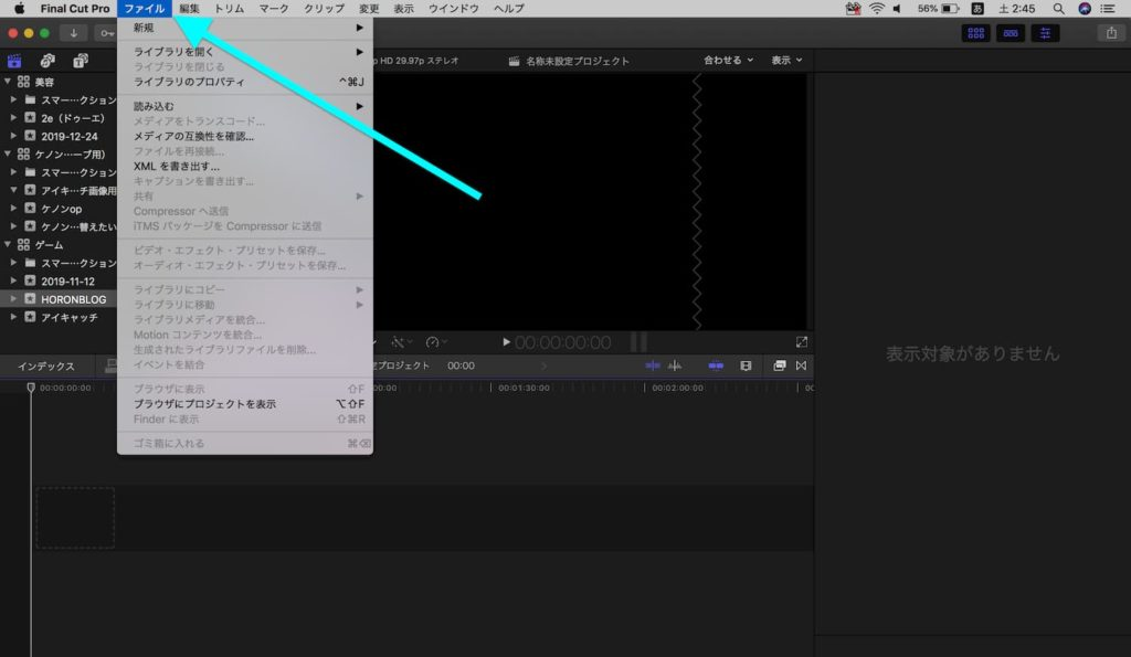 FinalCutProXライブラリの作り方・使い方