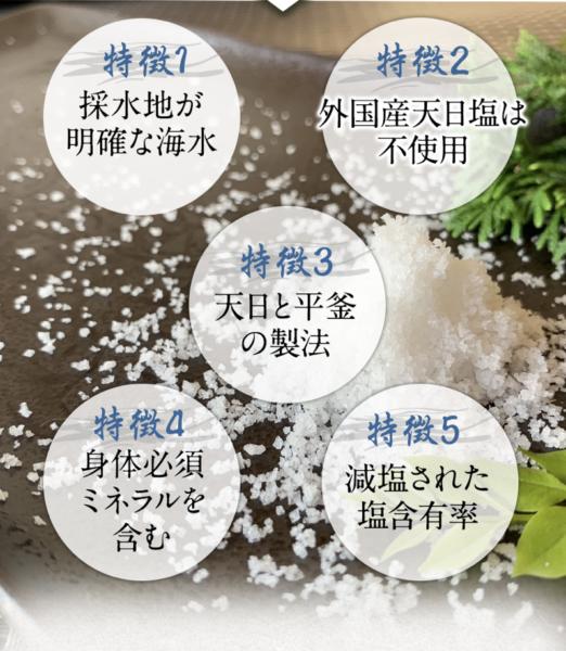 沖縄の海水だけを使用した安心品質!減塩10%!