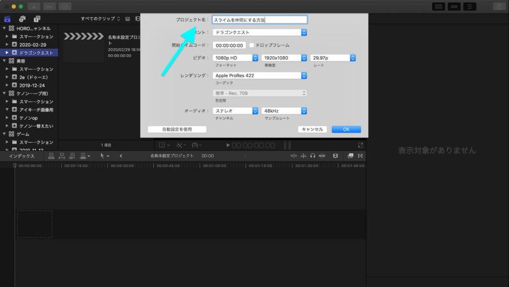 FinalCutProXプロジェクトの作り方・使い方1
