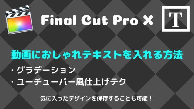 【FCPX】動画にユーチューバー風おしゃれテキストを埋め込む方法