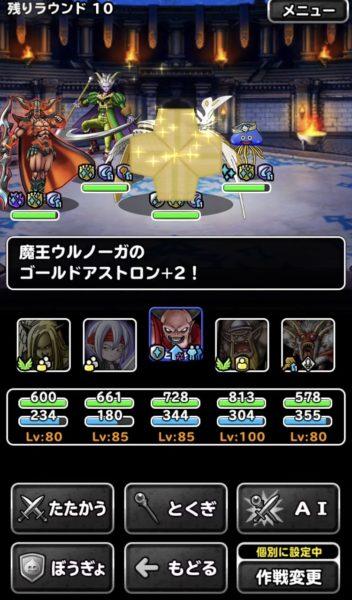 バトル2『対神獣王ケトス戦』8