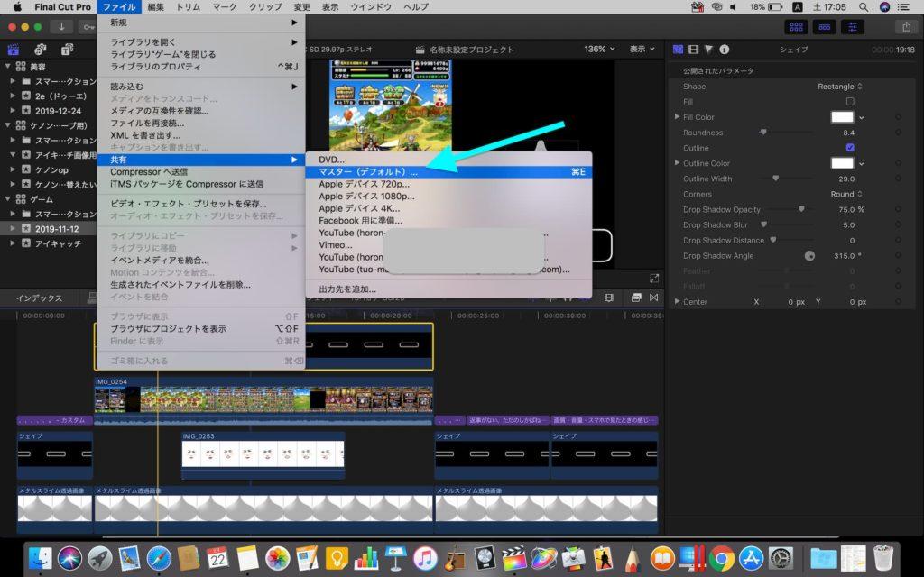 FinalCutProX動画の書き出し方7