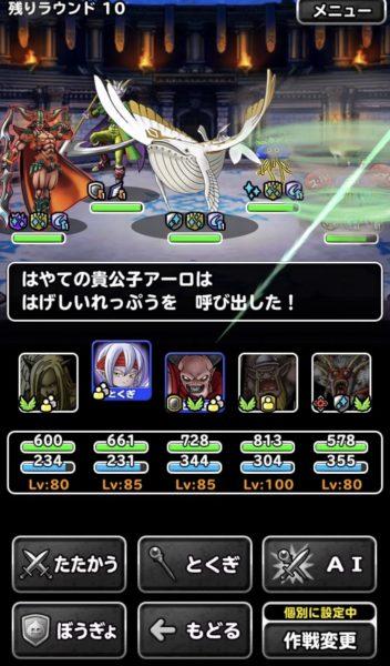 バトル2『対神獣王ケトス戦』7