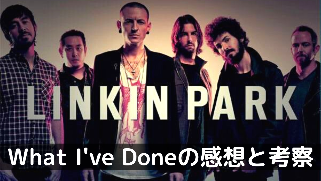 LINKIN PARKのWhat I've Doneの感想と考察
