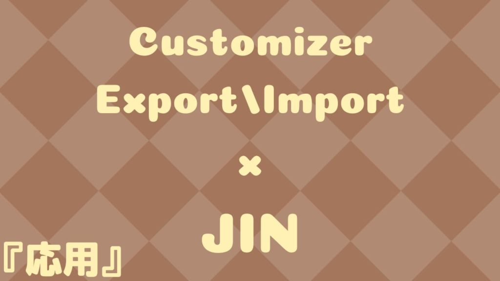Customizer Export/Import×JINおすすめの使い方