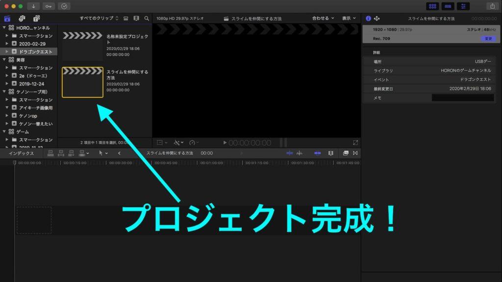 FinalCutProXプロジェクトの作り方・使い方3