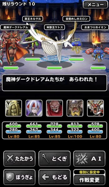 バトル2『対神獣王ケトス戦』1