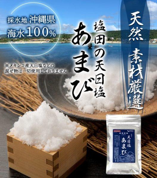 ミネラルを多く含む沖縄産おすすめ天日塩【あまび】の特徴1