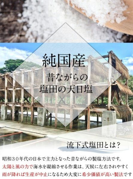 ミネラルを多く含む沖縄産おすすめ天日塩【あまび】の特徴