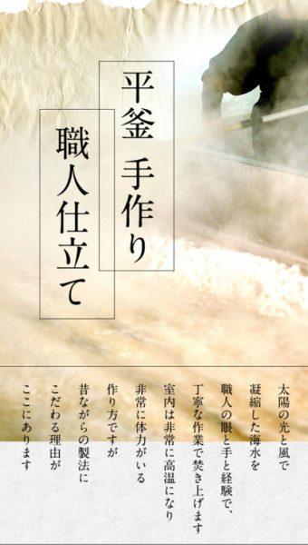 【天然塩】沖縄の海水だけを使用した安心品質!減塩10%!