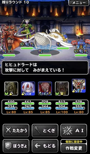 バトル2『対神獣王ケトス戦』5