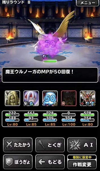バトル2『対神獣王ケトス戦』14